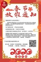 2020年春节放假通知!